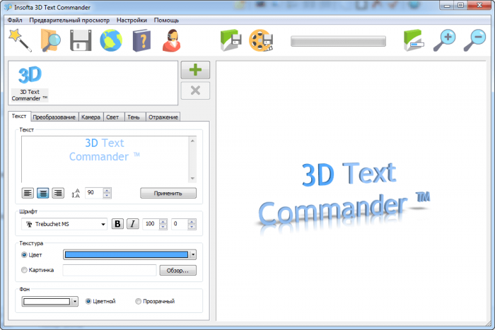 Скачать Insofta 3D Text Commander