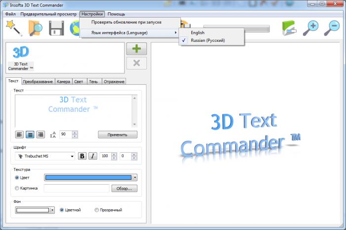 Скачать Insofta 3D Text Commander бесплатно полную русскую версию