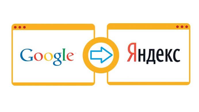 Как я перешёл с Chrome на Яндекс браузер