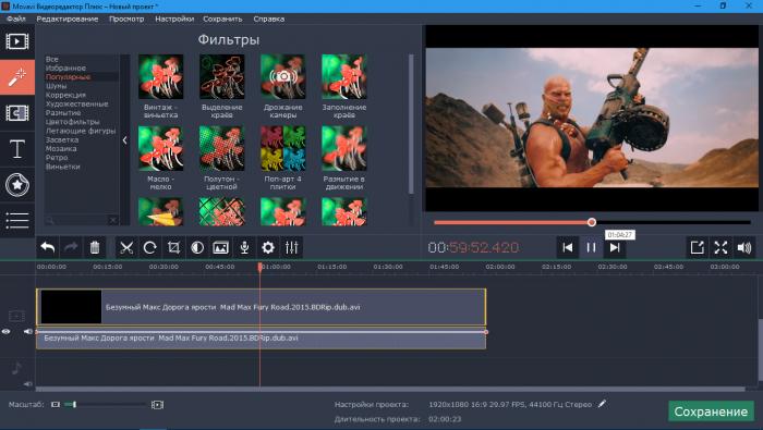 Скачать Movavi Video Editor бесплатно последнюю версию