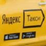 Тест беспилотного Яндекс такси