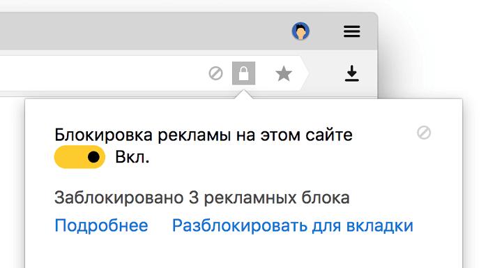 Защита от агрессивной рекламы в Яндексе