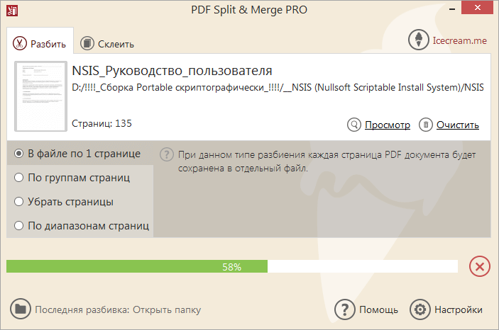 Скачать Icecream PDF Split & Merge бесплатно