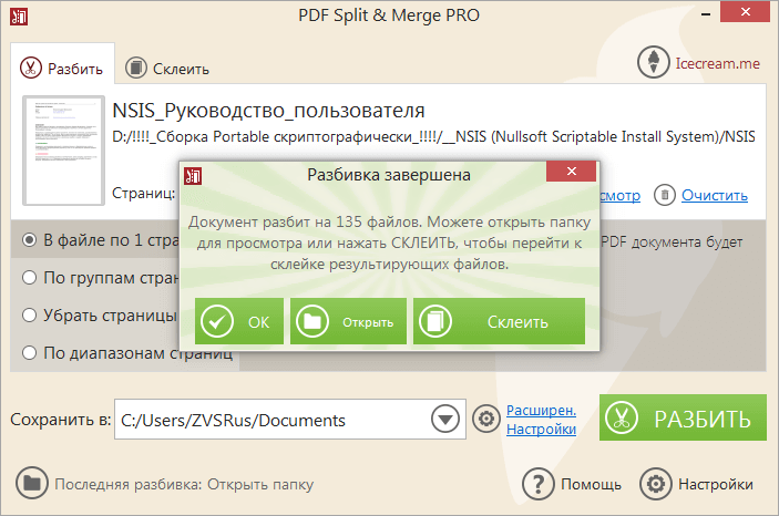 Icecream PDF Split & Merge для Windows