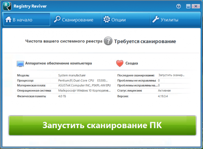 Скачать ReviverSoft Registry Reviver