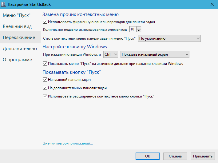 Скачать StartIsBack++ для Windows 10