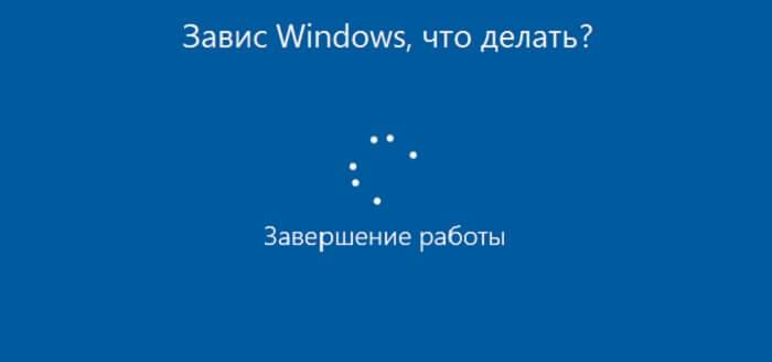 Windows 10 не выключается, что делать