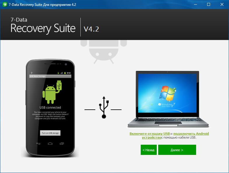 Скачать 7-Data Recovery Suite на русском