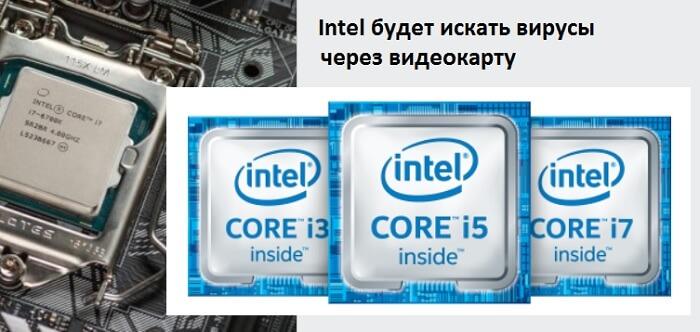 Intel через видеокарты найдет вирусы