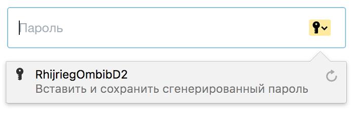 Мастер паролей