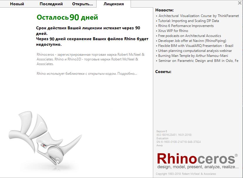 Rhino 6 скачать бесплатно