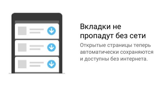 Вкладки не пропадут в браузере Яндекс на Андроид