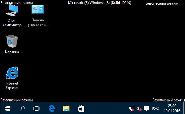 Включить безопасный режим в Windows 10