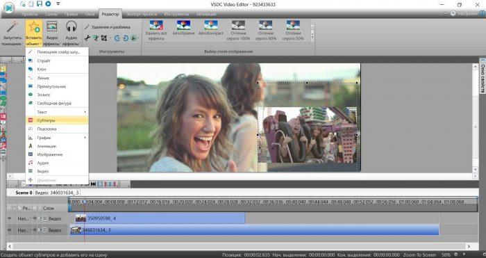 Скачать VSDC Free Video Editor