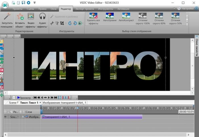 vsdc free video editor скачать на русском