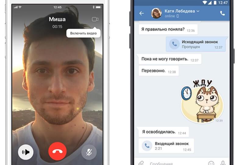 Голосовая и видео связь в ВКонтакте