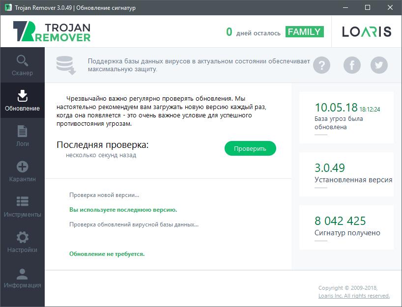 Скачать Loaris Trojan Remover бесплатно