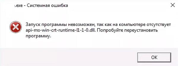 Нехватка файла api-ms-win-crt-runtime-l1-1-0.dll