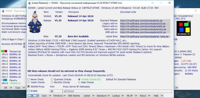 Скачать SIV (System Information Viewer)