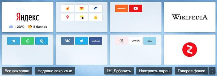 Папки на Табло в Яндекс браузере