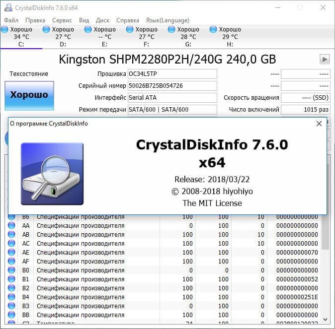 Скачать CrystalDiskInfo на русском