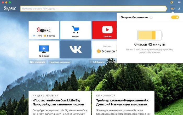 Энергосбережение в Яндексе