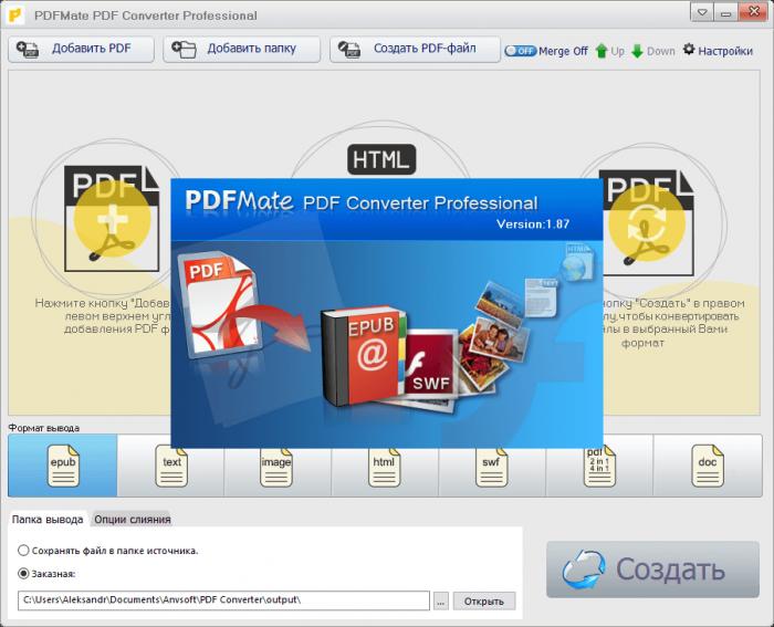 Скачать PDFMate PDF Converter Professional
