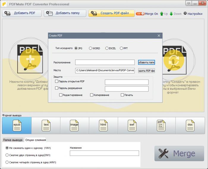 Скачать PDFMate PDF Converter на русском