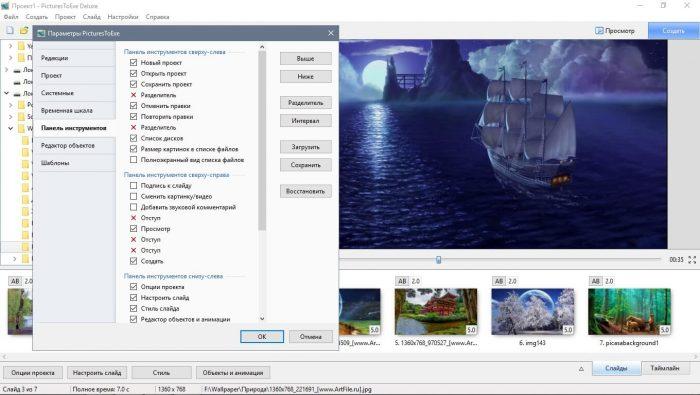 Фотоальбом и слайдшоу в PicturesToExe Deluxe