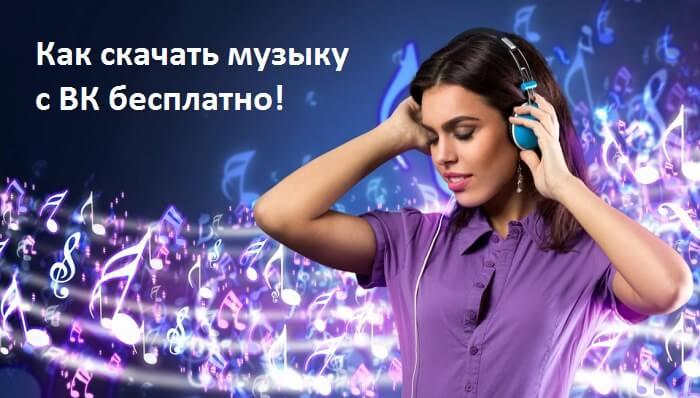 Скачать музыку с ВК бесплатно