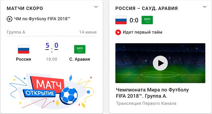 Смотреть футбол онлайн в Яндекс.Браузере