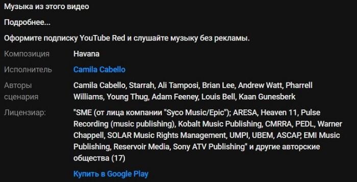 В YouTube будут показываться сведения о песнях