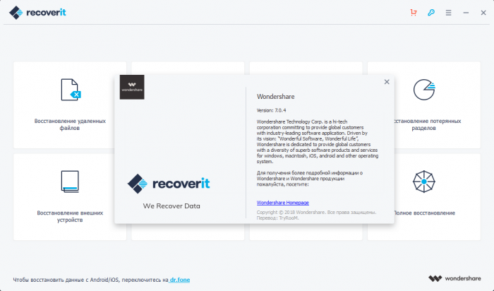 Скачать Wondershare Recoverit