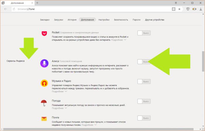 Как включить или отключить Алису в Яндекс браузере