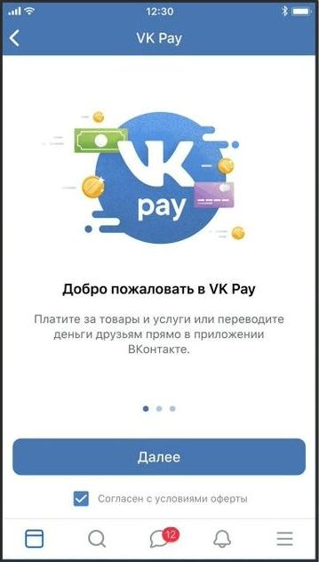 Фирменный платежный сервис от Вконтакте