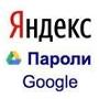 Скрываем файлы Google Docs от поисковиков