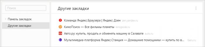Тестирование бета сборки Яндекса