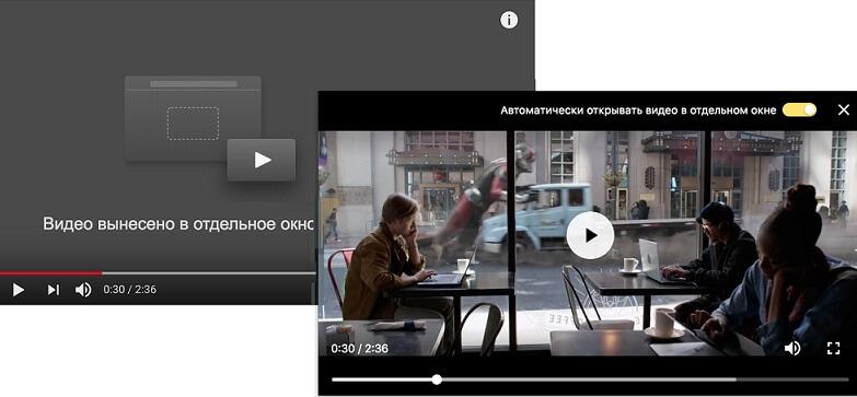 Вынос видео в отдельное окно в браузере