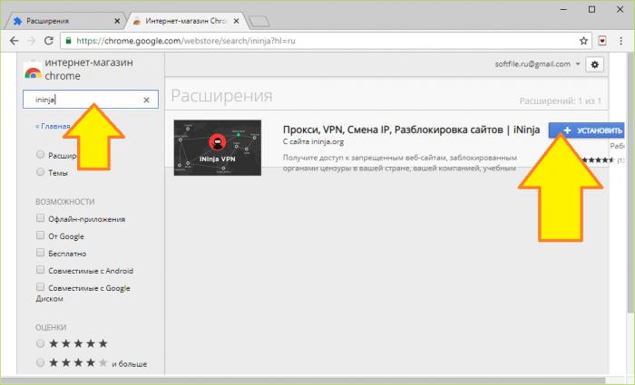 Proxy VPN от iNinja
