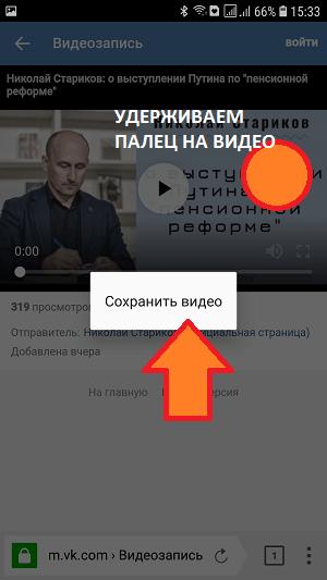 Как скачать видео с ВК на телефон бесплатно онлайн