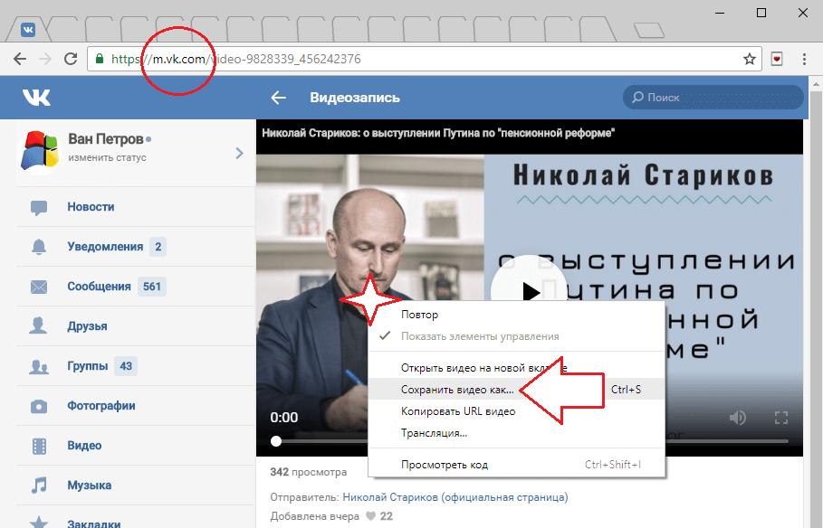 Как скачать видео с ВК на компьютер онлайн бесплатно