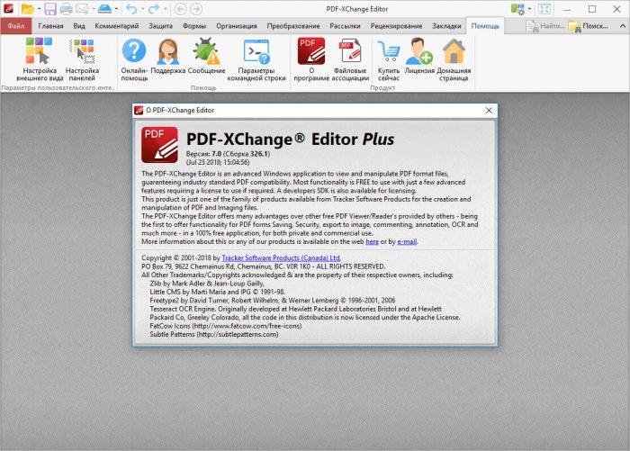 Скачать PDF-XChange Editor