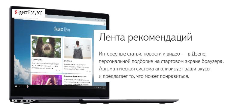Скачать Яндекс браузер бесплатно на русском языке