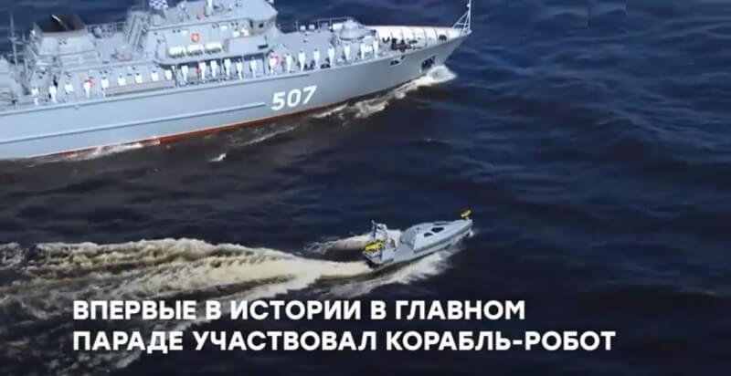 Роботизированный корабль на параде ВМФ