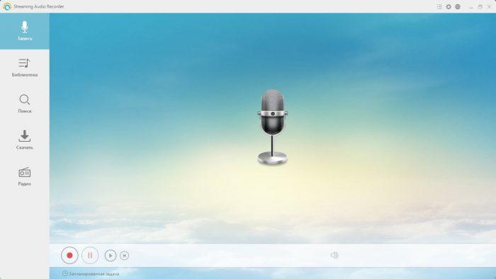 Скачать Apowersoft Streaming Audio Recorder