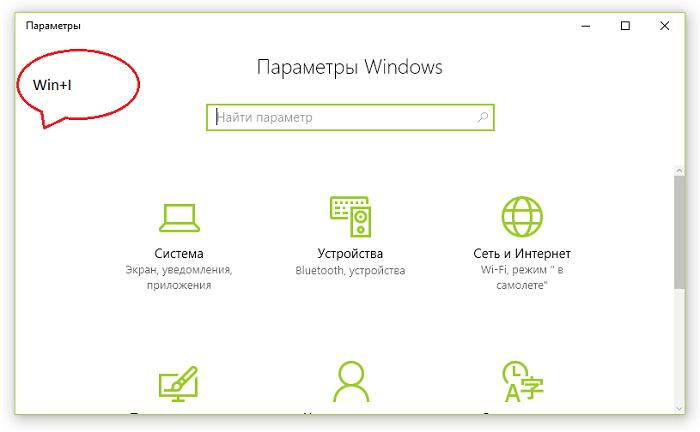 Как активировать игровой режим Windows 10