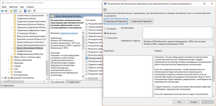 Как отключить автоматическую перезагрузку Windows после применения обновлений