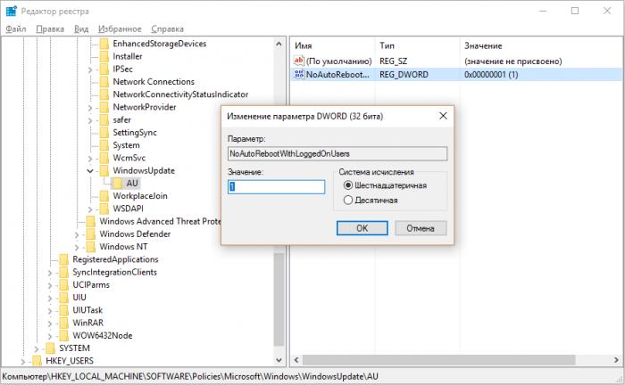 Как отключить перезагрузку Windows 10 при обновлении через реестр