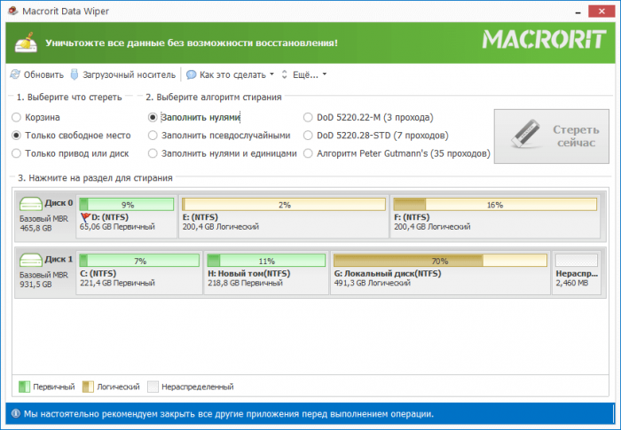 Скачать Macrorit Data Wiper