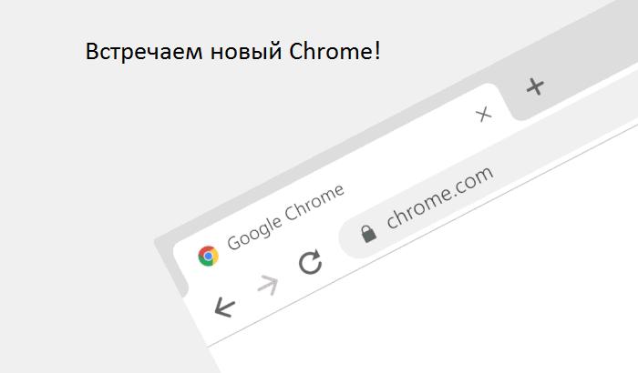 Представлен новый юбилейный Google Chrome